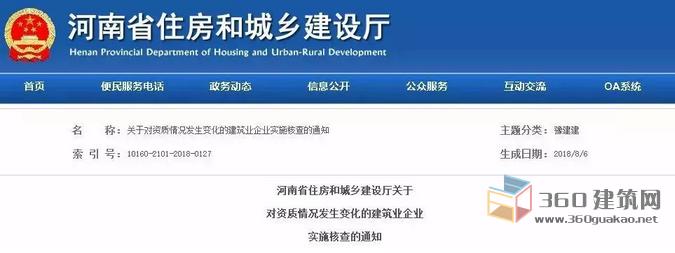 河南开启资质核查 2015年3月起获核准的建企需注意了