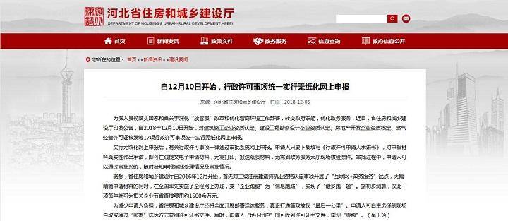 """河北省住建厅""""行政许可""""网上申报通知"""